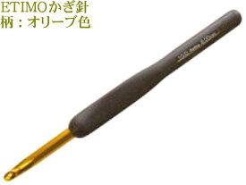 ETIMO エティモ 柄付かぎ針 標準オリーブ色【ネコポス便対応商品】【手編み 手芸 編み物 カギ針】