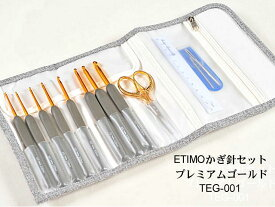 ETIMOかぎ針セットプレミアムゴールド TEG-001