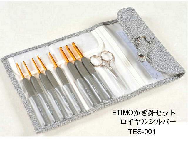ETIMO エティモ かぎ針セットロイヤルシルバー