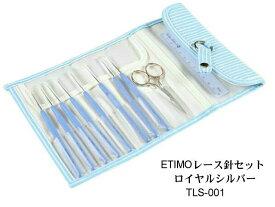 ETIMO エティモレース針セットロイヤルシルバー TLS-001《レース針》