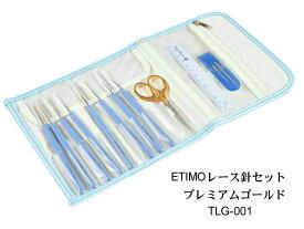 ETIMO レース針セットプレミアムゴールド TLG-001【送料無料】