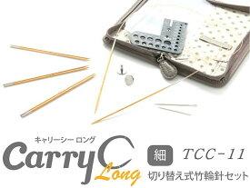 新発売【チューリップ】切り替え式竹輪針セットcarry C Long【細】TCC-11 キャリーシーロング(細)