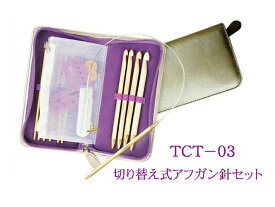 【チューリップ】切り替え式竹アフガン針セットcarry T 【キャリーT】編み針