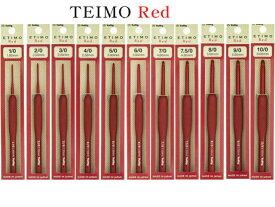 【ETIMO Red】エティモレッド 単品 かぎ針【ネコポス便対応商品】【カギ針】