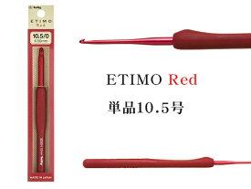 【ETIMO Red】 エティモレッド 単品かぎ針 10.5/0号 【ネコポス便対応商品】【カギ針】