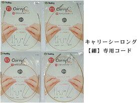 チューリップcarry C Long【細】 キャリーシーロング【細】専用コード(50cmから100cm)【ネコポス便対応】