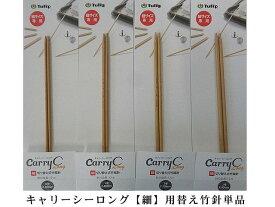 チューリップcarry C Long【細】キャリーシーロング【細】専用切替式竹針(0号から3号)【ネコポス便対応】