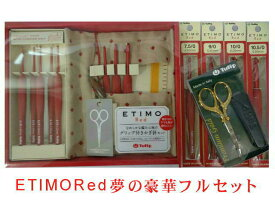 ETIMO red(エティモレッド)超豪華夢のフルセット【全国送料無料】