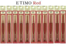 ETIMO red(エティモレッド) 単品 かぎ針【1-10号まで0.5サイズもこのカタログで買えます。】