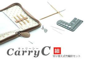 【チューリップ】切り替え式竹輪針セットcarry C 【細】TCC-13 キャリーシー(細)シャフト9.5cm