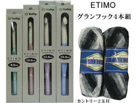 【ETIMO】超極太かぎ針 エティモグランフック 全サイズかぎ針4本セット【通常宅配便送料無料】