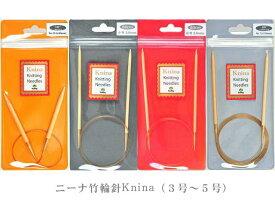 ニーナ 竹輪針(3号−5号)【ネコポス便対応商品】