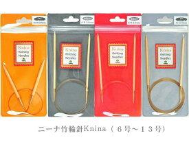 ニーナ 竹輪針(6号−13号)【ネコポス便対応商品】
