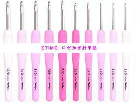【ETIMO Roze】エティモロゼ かぎ針