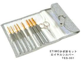 ETIMO エティモ かぎ針セットロイヤルシルバーTES-001