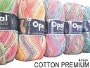 【新商品】Opal 靴下用毛糸 コットンプレミアム2019 4-fach【Opal各種3玉以上お買上げで送料無料】