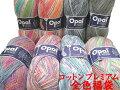 【新発売】25%OFFOpal靴下編み毛糸No.2000シリーズ