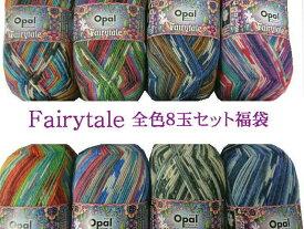 【限定再入荷】Opal Fairytale/フェアリーテイル 4-fach 全色8玉セット福袋【LYKKE輪針80cm×2.5mm×1本付】