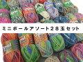 Opalミニボール/MiniBallアソート28玉福袋【宅配送料無料】