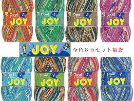 【6日間限定特価品】Opal JOY /ジョイ 4-fach 全色8玉セット福袋
