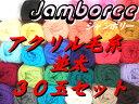 【国産】ジャンボリー アクリル毛糸【並太】全色30玉セット【05P03Dec16】