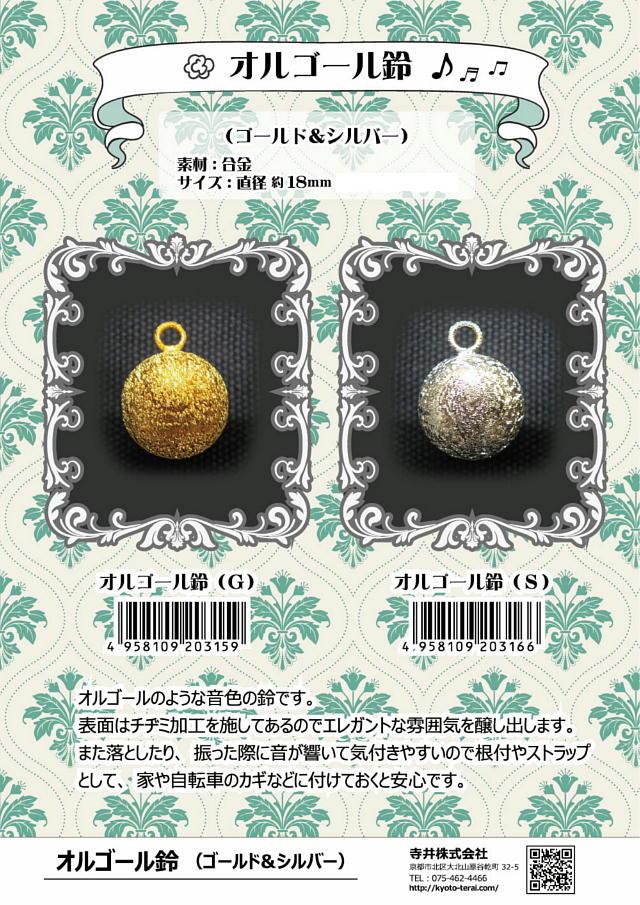 テライオリジナル オルゴール鈴【ネコポス便対応商品】