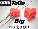 【バラ売り】addi ハート型ストッパー ToGo-big(大)【ネコポス便対応商品】