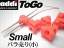 【バラ売り】addi ハート型ストッパー ToGo-small(小)【ネコポス便対応商品】