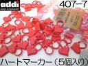 【バラ5個単位】addi ハート型マーカー 407-7【ネコポス便対応】