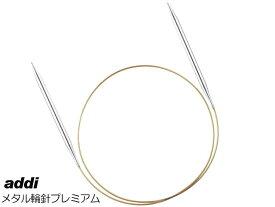 addi メタル輪針プレミアム105-7(0号−5号)【ネコポス便対応】