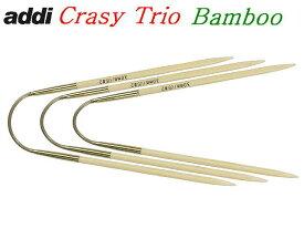 addi CraSy Trio(バンブー)24cm×3本組 560-2(0号−5号)【ネコポス便送料無料】