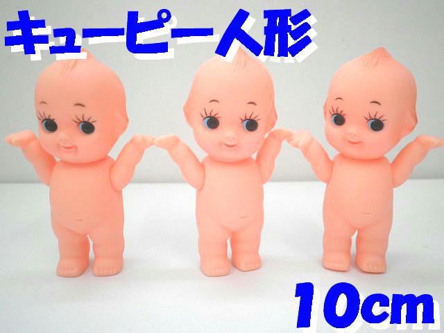 キューピー人形 10cm 【ネコポス便対商品】