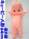 キューピー人形 64cm Bigサイズ【宅配送料無料】
