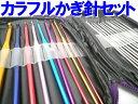 カラフルかぎ針&レース針22本セット【ネコポス便送料無料】