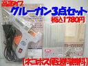 【高温タイプ】グルーガン 3点セット【ネコポス便送料無料】