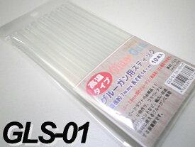 グルースティック高温用10本入 GLS-01【ネコポス便対応商品】