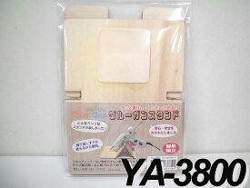 【簡単組立式】グルーガンスタンドYA-3800【ネコポス便対応商品】