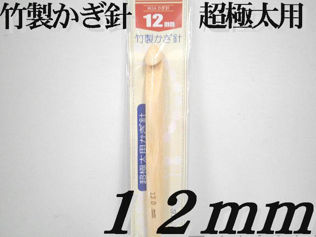 竹製超極太用かぎ針 12mm【ネコポス便対応商品】【ズパゲティ】【ファブリックヤーン】