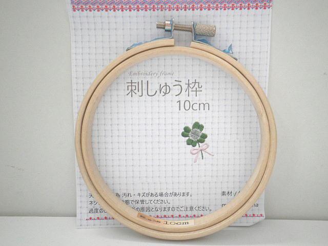 刺しゅう枠 10cm【同型4個までネコポス便対応商品】