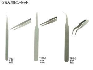 つまみ細工用精密ピンセット【ネコポス便対応商品】