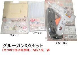 【ネコポス便送料無料】専用【高温タイプ】グルーガン 3点セット