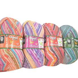 Opal 靴下用毛糸 Butterfly 4-fach【Opal各種3玉以上お買上げで送料無料】