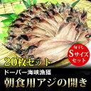 アジの開き干物 朝食サイズ(S) 20枚セット【送料無料】/ あじ / 鯵 / ひもの / 朝食 / 05P05Nov16
