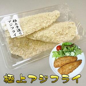 極上アジフライ 3枚 / 極上あじ原料 / ふっくらふわふわ / 惣菜