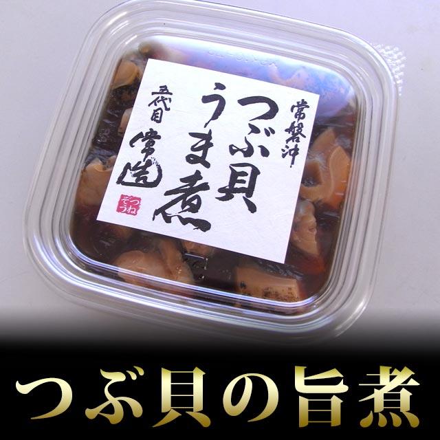 つぶ貝の旨煮 80gパック / おつまみ / 居酒屋メニュー / 家飲み 【RCP】05P01Oct16