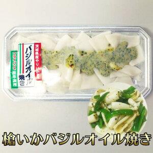 ◆訳あり槍イカバジルオイル焼き◆150g / いか / 槍いか / 槍烏賊 / 惣菜