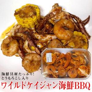 ワイルドケイジャン海鮮BBQ(ピリ辛) 大250g / いか・ほたて・海老・とうもろこし入り / フライパン調理 / 惣菜 /