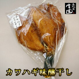 ◆カワハギ味醂(2L) 2枚◆ ひもの / 味醂 / かわはぎ / 甘さすっきりで焦げづらい