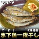 【おつまみ】北海道産 氷下魚(こまい)の一夜干し 6〜8尾入り / コマイ / 居酒屋 05P01Oct16