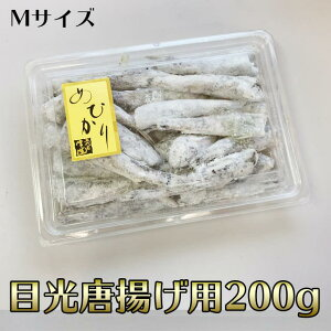 揚げたては激ウマ★ 目光 (メヒカリ) の唐揚げ(千葉県産)Mサイズ 200gパック / めひかり / 居酒屋メニュー
